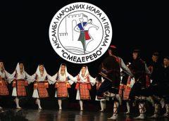 Završni koncert Ansambla narodnih igara i pesama